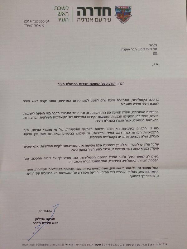 """מכתב הפיטורין שנשלח לחברי מועצת העיר של ש""""ס בחדרה"""