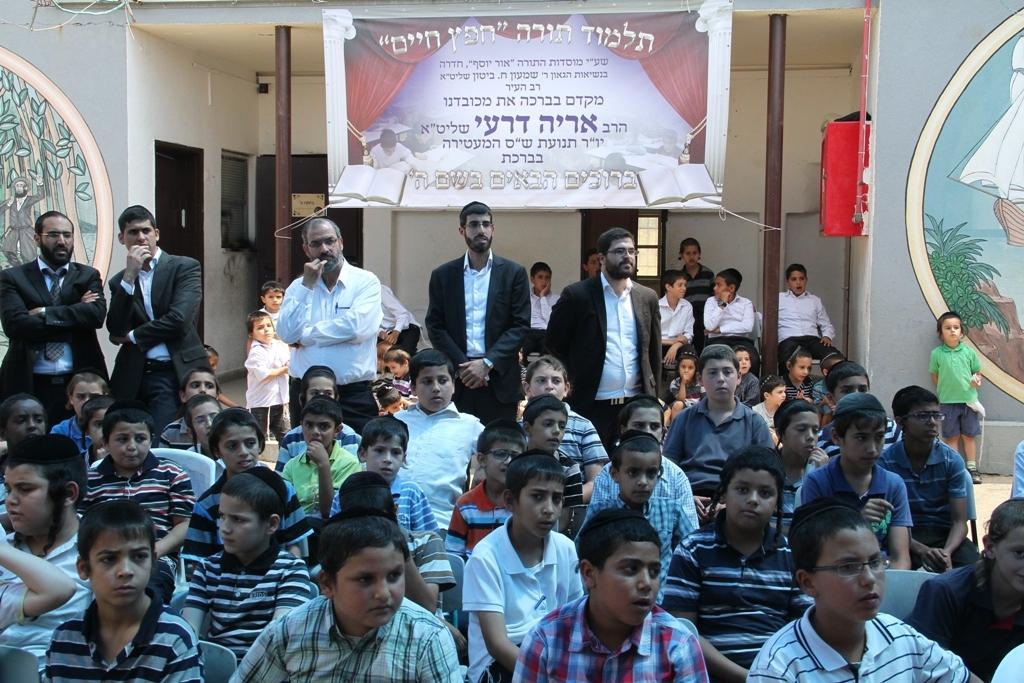 בית ספר אור יוסף חדרה
