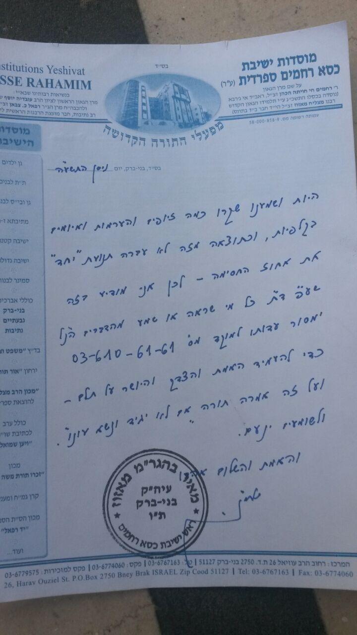 מכתב הרב מאזוז