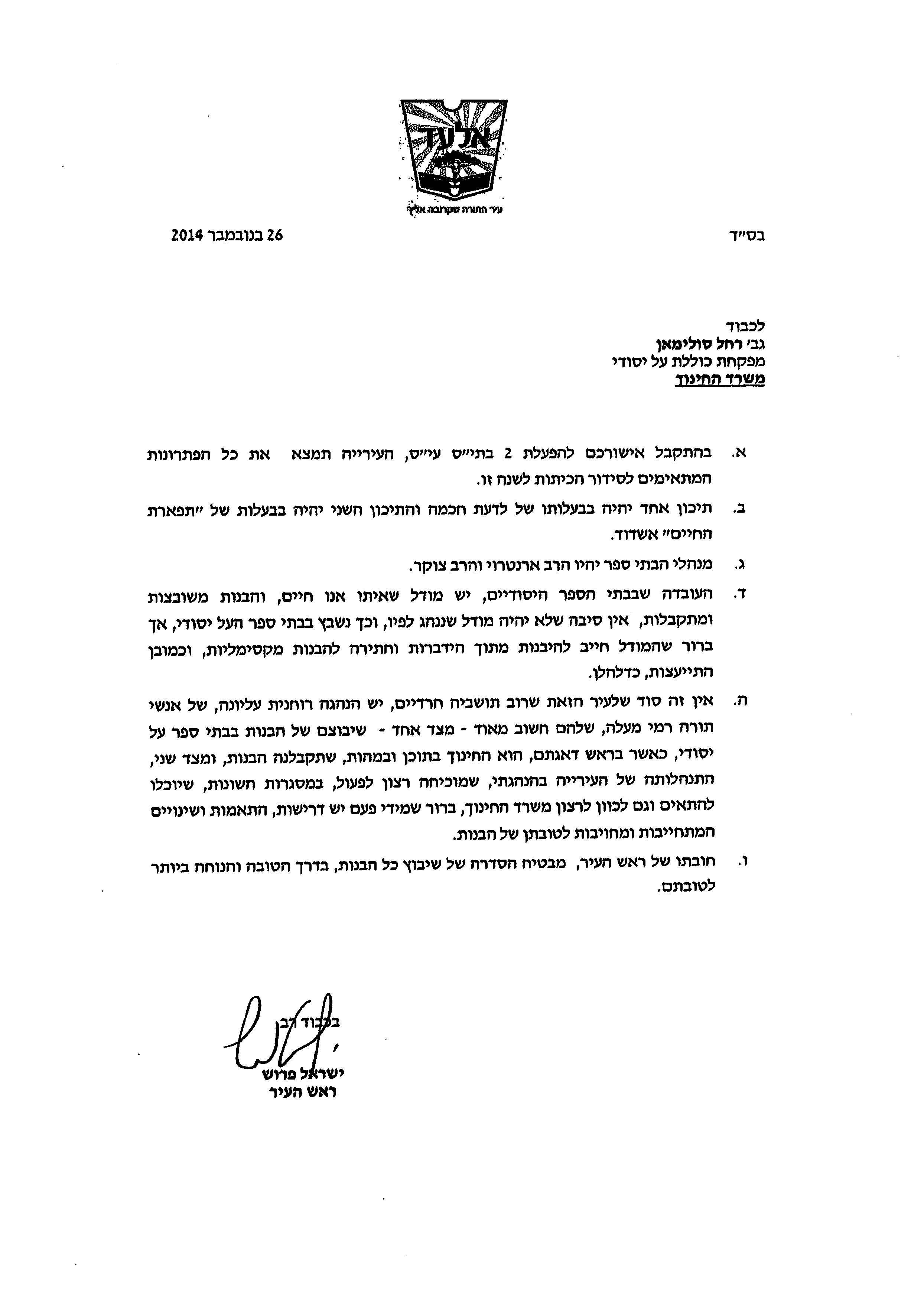 מכתב ראש העיר