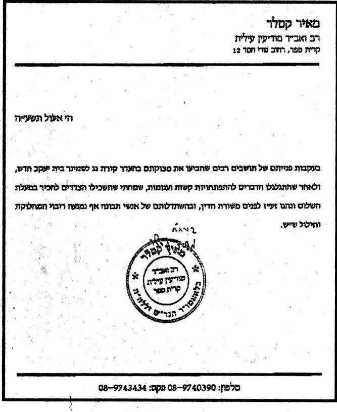 מכתב הרב קסלר