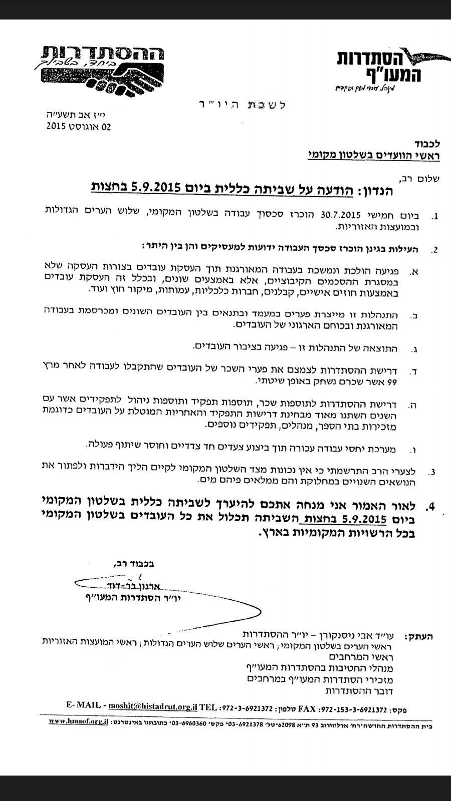 מכתב תל אביב