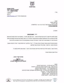 """מכתב הרבנות לחברת תמ""""מ - אל על"""