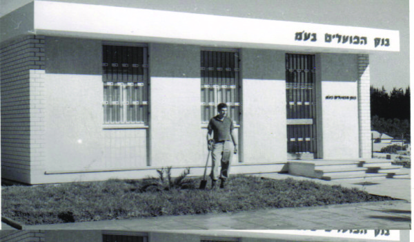 בנק הפועלים בראשית דרכו