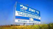 תמיכת הרבנים בשלי יחימוביץ