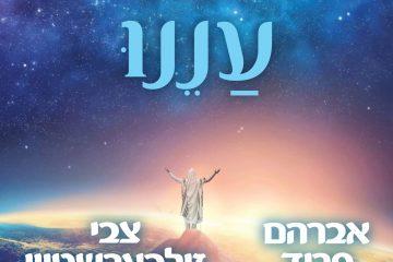 אברהם פריד בדואט עם צבי זילברשטיין: עננו