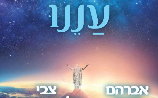 אברהם פריד & צבי זילברשטיין - עננו