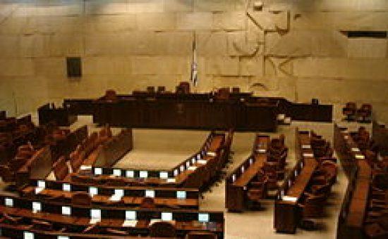 אולם מליאת הכנסת | ויקיפדיה