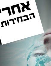 אחרי הבחירות – שיר חדש של איתן קלינמן