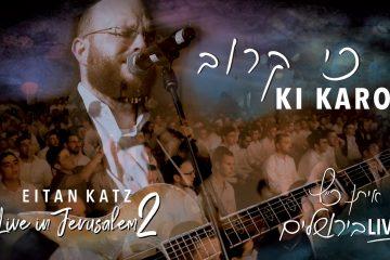 בפעם ה-11: 'חי מירושלים 2'