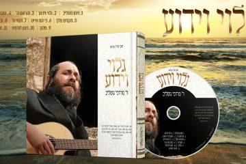 """""""גלוי וידוע"""": אלבום הבכורה של ר' מרדכי גוטליב"""
