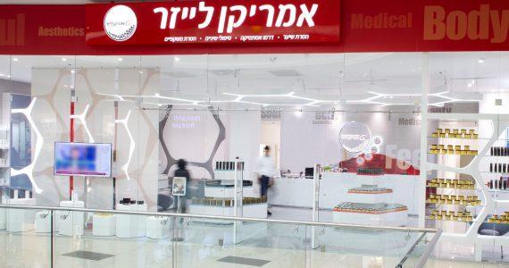 אמריקן לייזר משיקה סניף חדש בירושלים