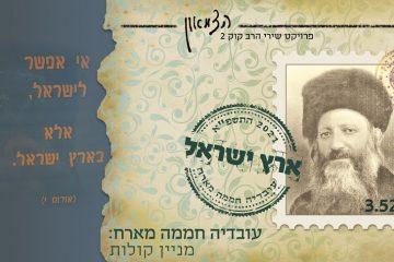 'ארץ ישראל': עובדיה חממה שר לעצמאות