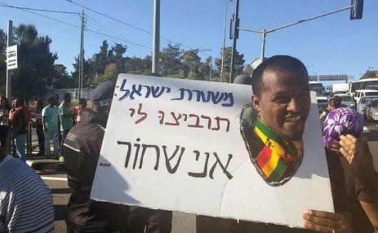 הפגנת האתיופים. צילום: משה שי, פייסבוק