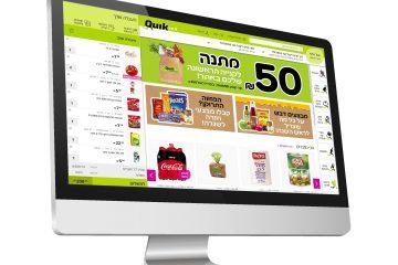 חדש בירושלים: Quik סופר-מרקט אונליין
