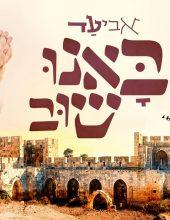באנו שוב: אביעד בשיר לכבוד ירושלים