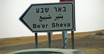 פורום ציוני דתי חדש בבאר שבע