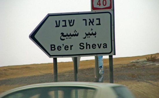 באר שבע