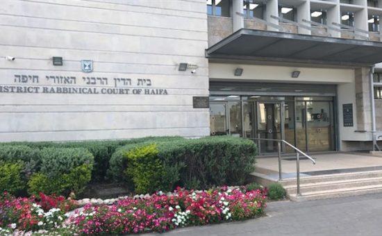 אילוסטרציה: בית הדין הרבני בחיפה