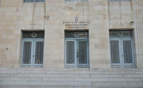 בית המשפט המחוזי בירושלים. (אילוסטרציה)