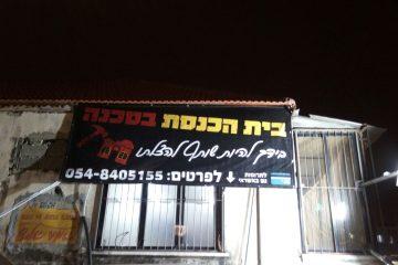 בית הכנסת ייסגר בגלל חוב לרשויות המס