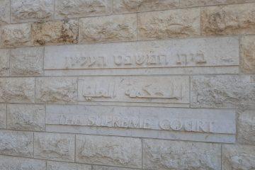 העליון: ניצול השואה נדרש לשלם אגרה
