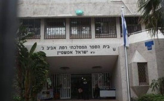 בית ספר רמת אביב ג, צילום: יוסי אלוני
