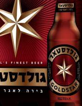 אחרי עשור: בירה גולדסטאר בעיצוב חדש ועדכני