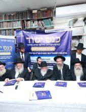 גדולי ישראל: הג'וינט מסייע ללומדי תורה