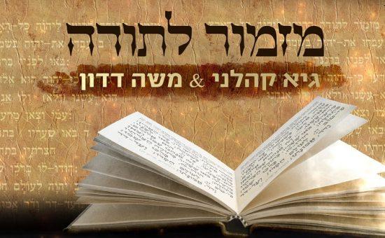 גיא קהלני ומשה דדון מזמור לתודה - גרפיקה