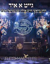 'גיט א-איד': חיים וישראל אדלר