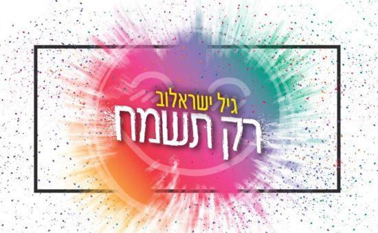 גיל ישראלוב רק תשמח - הפרונט