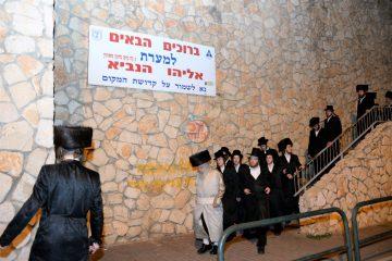 12 מיליונים למערת אליהו בחיפה