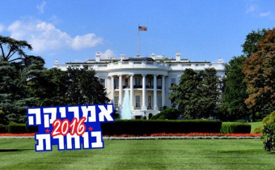 הבית הלבן אמריקה בוחרת