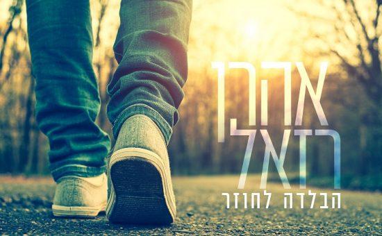 הבלדה לחוזר - אהרן רזאל - עטיפה