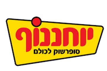 ירושלים: התחרות בין רשתות השיווק, מתחממת