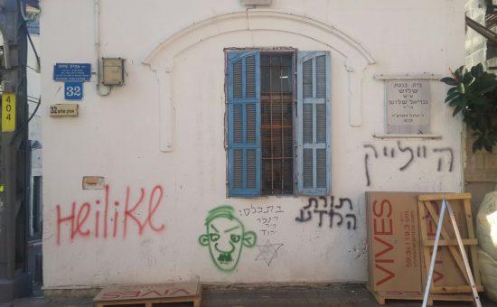 היטלר על בית כנסת