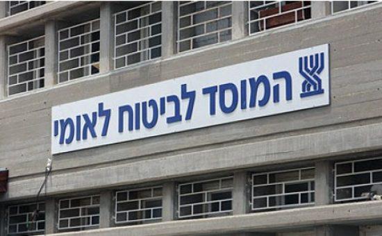 המוסד לביטוח הלאומי. צילום מאקי