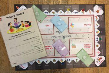 צומחים פיננסית: משחק קופסה לכל המשפחה