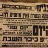 היום: הפגנה בכיכר השבת כנגד גיוס הנערה מאלעד