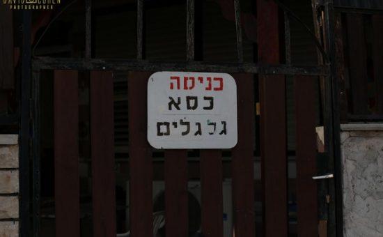 הפגנת הנכים בצפת, צילום דוד כהן (23)