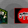 משיבים אש: שיימינג למארגני הפגנות הפלג הירושלמי, דוגמת קונטרס 'הציידים'