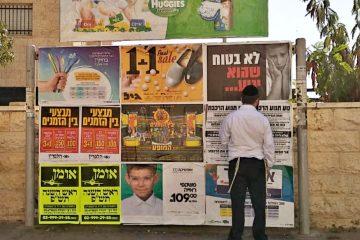 רכבת ישראל בקמפיין 'פאשקווילים'