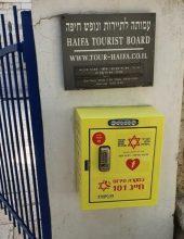 חמישה דפיברילטורים הוצבו ברחבי חיפה