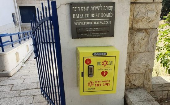 הצבת דפיברילטורים של מדא בחיפה - צילום דוברות מדא