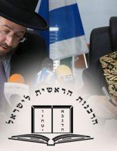 """היועמ""""ש: ניגוד עניינים של עוזרי הרבנים הראשיים"""