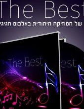 סנונית ראשונה מהאלבום 'The Best'
