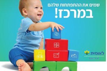 מהפכת טיפולי התפתחות הילד של 'לאומית'