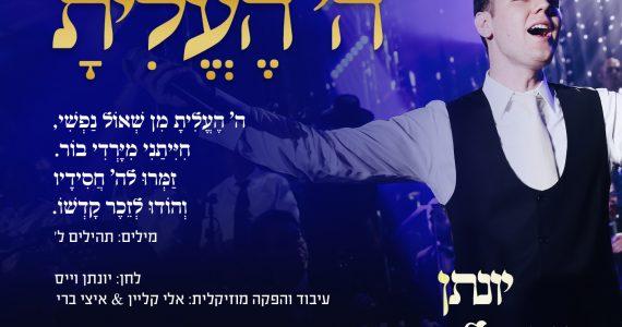 יונתן שינפלד בסינגל חדש: ה' העלית