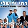 פרחי ירושלים בביצוע מרטיט לפיוט 'אוחילה לאל'